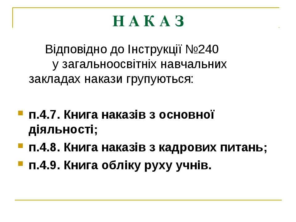 Н А К А З Відповідно до Інструкції №240 у загальноосвітніх навчальних заклада...