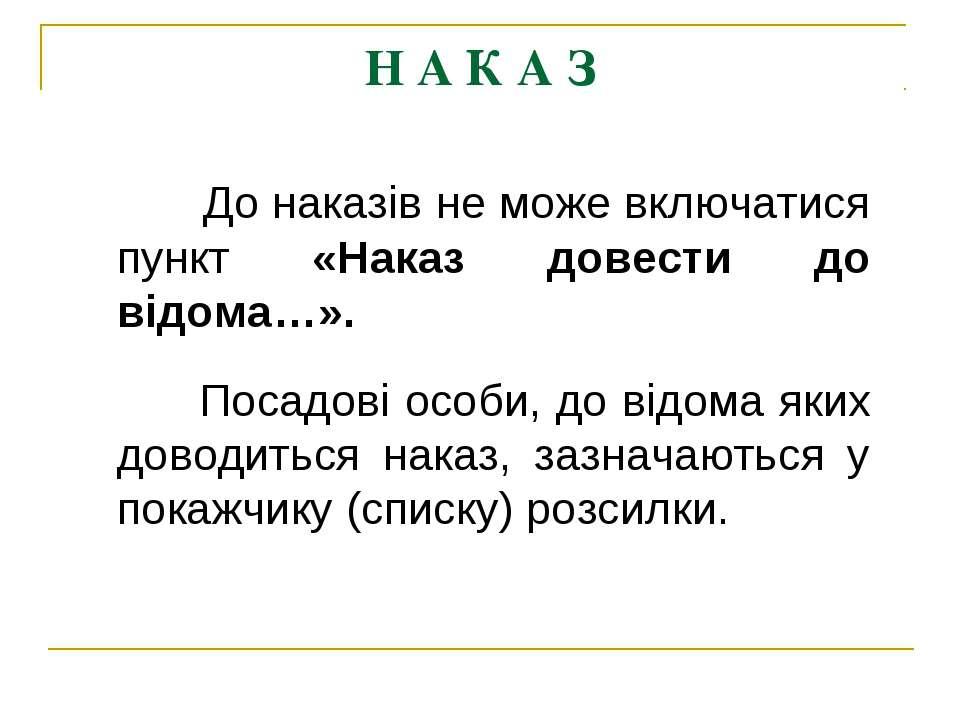 Н А К А З До наказів не може включатися пункт «Наказ довести до відома…». Пос...