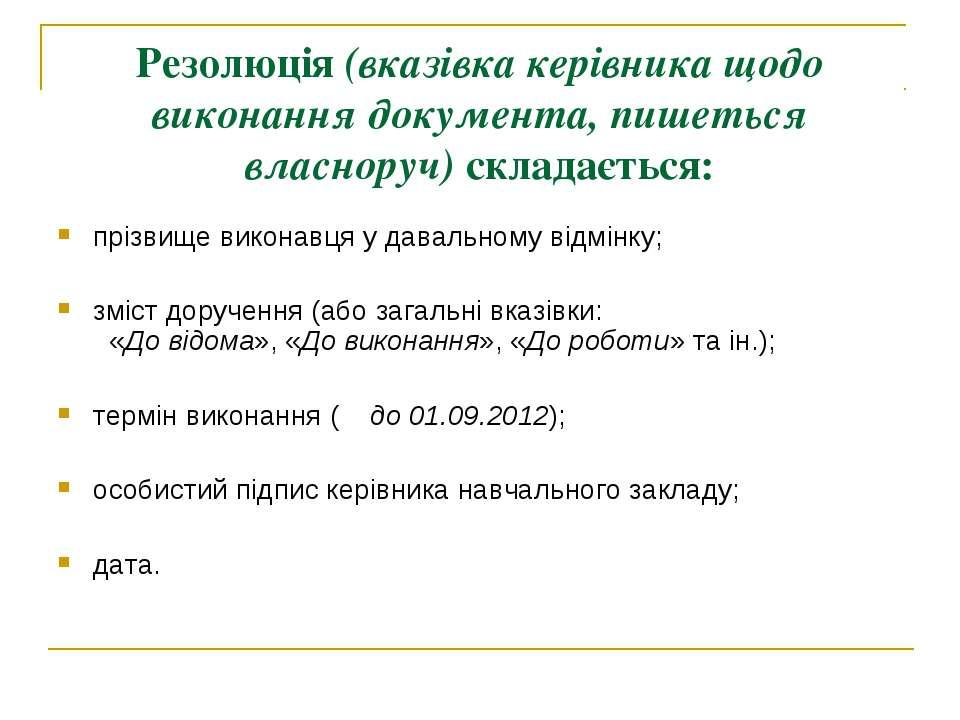 Резолюція (вказівка керівника щодо виконання документа, пишеться власноруч) с...