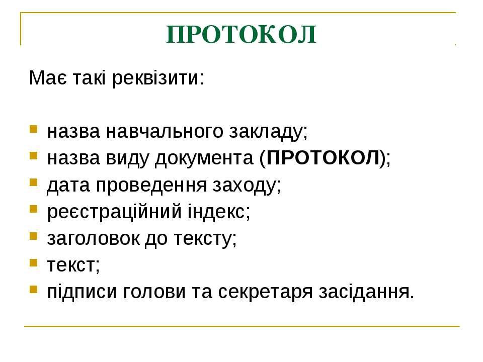 ПРОТОКОЛ Має такі реквізити: назва навчального закладу; назва виду документа ...