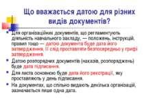 Що вважається датою для різних видів документів? Для організаційних документі...