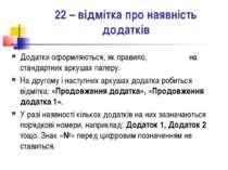 22 – відмітка про наявність додатків Додатки оформляються, як правило, на ста...