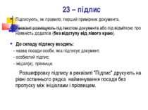 23 – підпис Підписують, як правило, перший примірник документа. Реквізит розм...