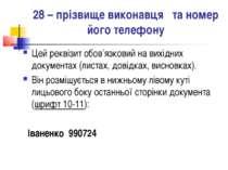28 – прізвище виконавця та номер його телефону Цей реквізит обов'язковий на в...