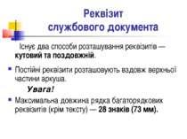 Реквізит службового документа Існує два способи розташування реквізитів — кут...