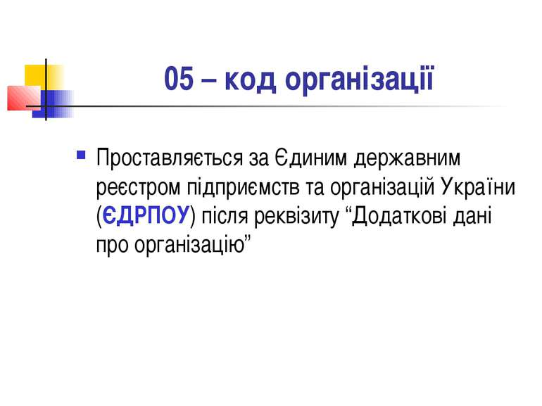 05 – код організації Проставляється за Єдиним державним реєстром підприємств ...