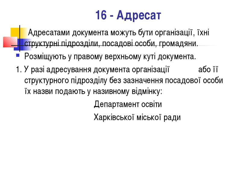 16 - Адресат Адресатами документа можуть бути організації, їхні структурні пі...