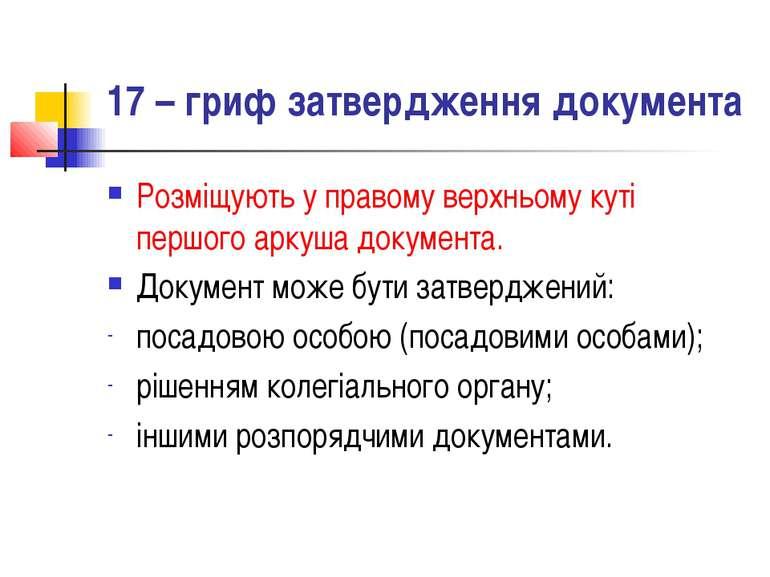 17 – гриф затвердження документа Розміщують у правому верхньому куті першого ...