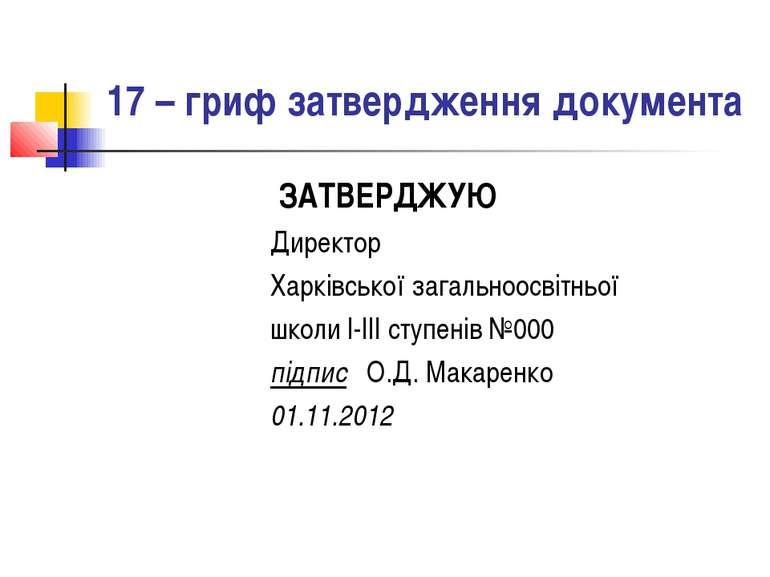 17 – гриф затвердження документа ЗАТВЕРДЖУЮ Директор Харківської загальноосві...