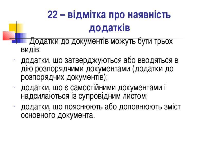 22 – відмітка про наявність додатків Додатки до документів можуть бути трьох ...