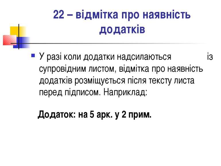 22 – відмітка про наявність додатків У разі коли додатки надсилаються із супр...