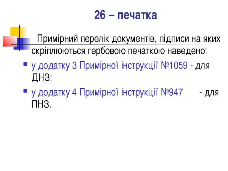 26 – печатка Примірний перелік документів, підписи на яких скріплюються гербо...