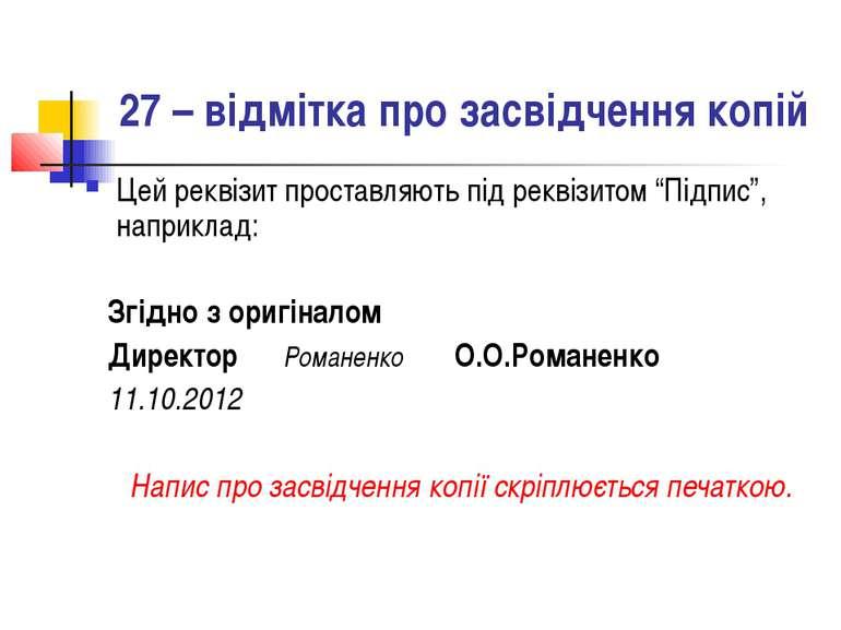 27 – відмітка про засвідчення копій Цей реквізит проставляють під реквізитом ...