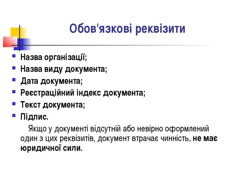 Обов'язкові реквізити Назва організації; Назва виду документа; Дата документа...