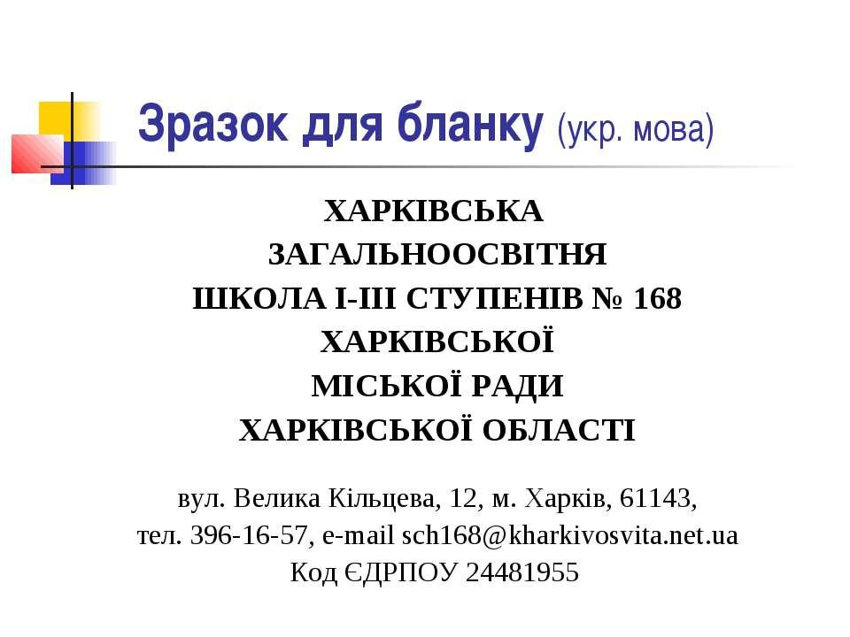 Зразок для бланку (укр. мова) ХАРКІВСЬКА ЗАГАЛЬНООСВІТНЯ ШКОЛА І-ІІІ СТУПЕНІВ...