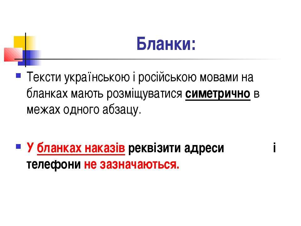 Бланки: Тексти українською і російською мовами на бланках мають розміщуватися...