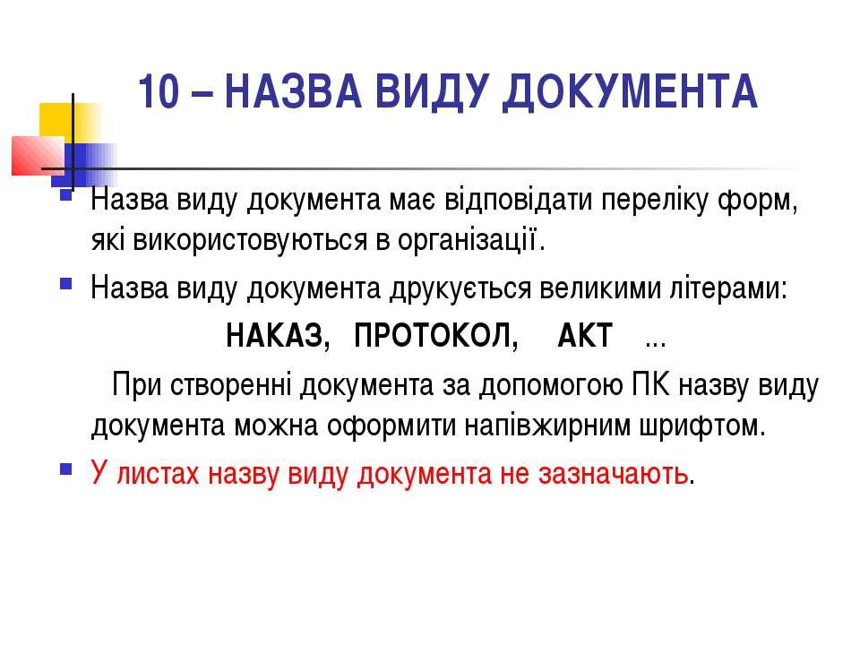 10 – НАЗВА ВИДУ ДОКУМЕНТА Назва виду документа має відповідати переліку форм,...