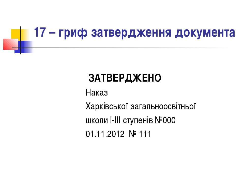 17 – гриф затвердження документа ЗАТВЕРДЖЕНО Наказ Харківської загальноосвітн...