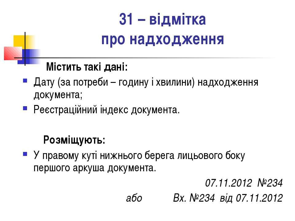 31 – відмітка про надходження Містить такі дані: Дату (за потреби – годину і ...