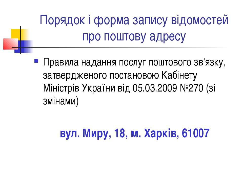 Порядок і форма запису відомостей про поштову адресу Правила надання послуг п...