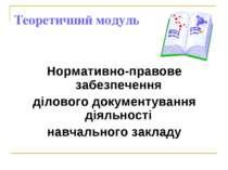 Теоретичний модуль Нормативно-правове забезпечення ділового документування ді...