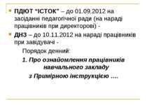 """ПДЮТ """"ІСТОК"""" – до 01.09.2012 на засіданні педагогічної ради (на нараді праців..."""