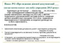 Наказ №2 «Про ведення ділової документації ___ (назва навчального закладу) уп...