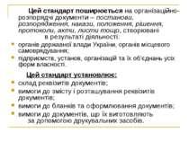 Цей стандарт поширюється на організаційно-розпорядчі документи – постанови, р...