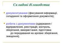 Складові діловодства документування (фіксування інформації, складання та офор...