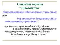 """Синоніми терміна """"Діловодство"""" документаційне забезпечення управління Або інф..."""