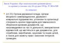 Закон України «Про національний архівний фонд та архівні установи» від 24 гру...
