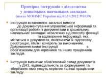 Примірна інструкція з діловодства у дошкільних навчальних закладах (наказ МОН...