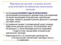 Примірна інструкція з ведення ділової документації в позашкільних навчальних ...