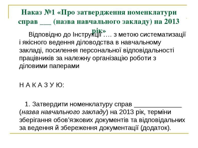 Наказ №1 «Про затвердження номенклатури справ ___ (назва навчального закладу)...