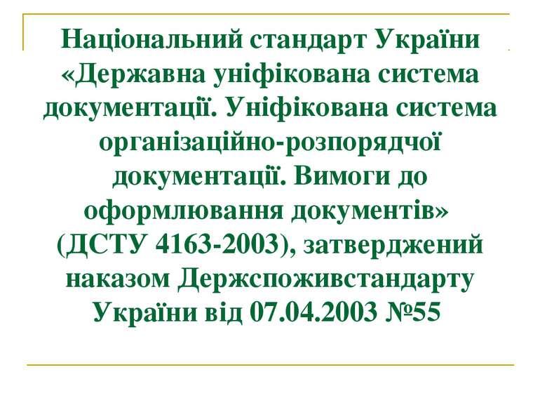 Національний стандарт України «Державна уніфікована система документації. Уні...