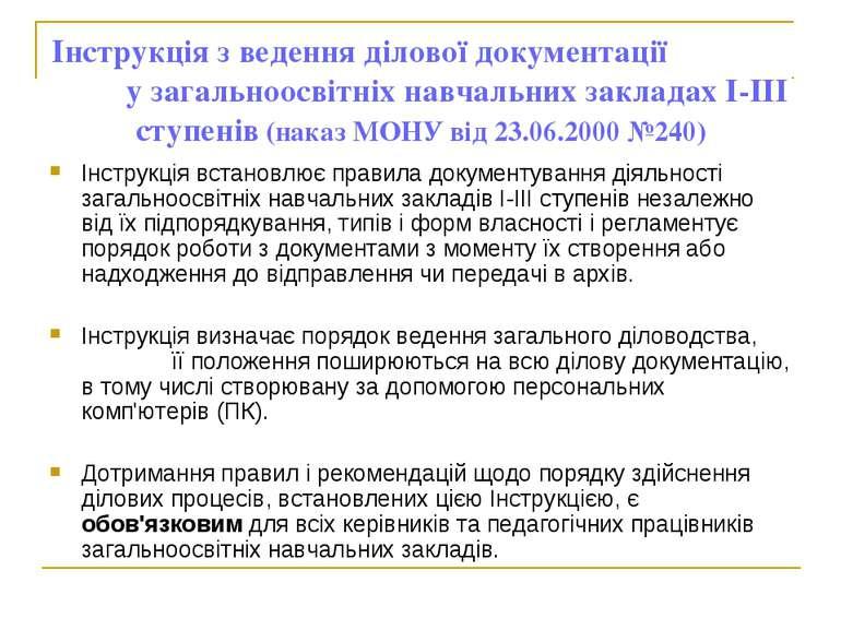 Інструкція з ведення ділової документації у загальноосвітніх навчальних закла...