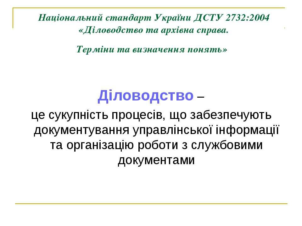 Національний стандарт України ДСТУ 2732:2004 «Діловодство та архівна справа. ...