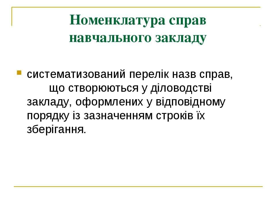 Номенклатура справ навчального закладу систематизований перелік назв справ, щ...