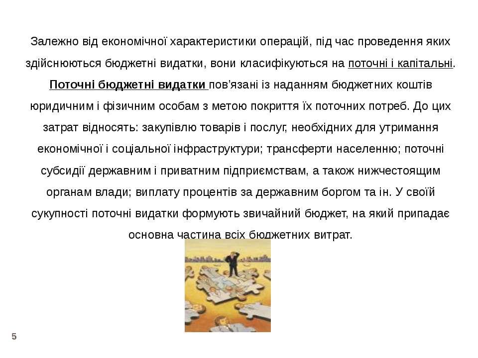 * Залежно від економічної характеристики операцій, під час проведення яких зд...