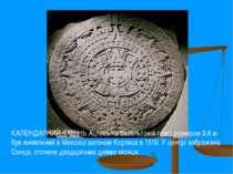 КАЛЕНДАРНИЙ КАМІНЬ Ацтека на базальтовій плиті розміром 3,6 м був виявлений в...