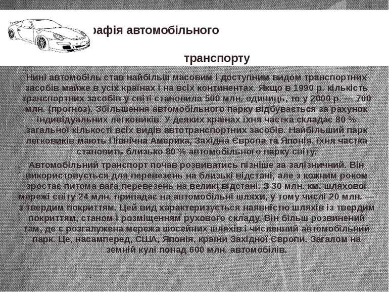 Географія автомобільного транспорту Нині автомобіль став найбільш масовим і д...
