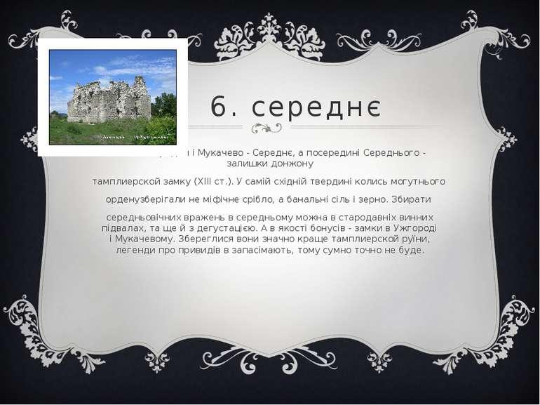 6.середнє МіжУжгородомі Мукачево -Середнє,апосерединіСереднього- зали...