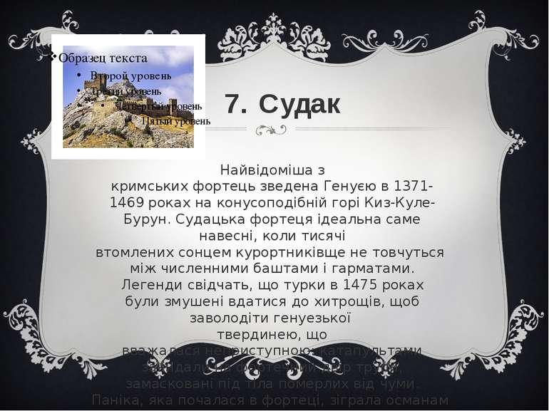 7.Судак Найвідомішаз кримськихфортецьзведенаГенуєюв 1371-1469рокахна ...