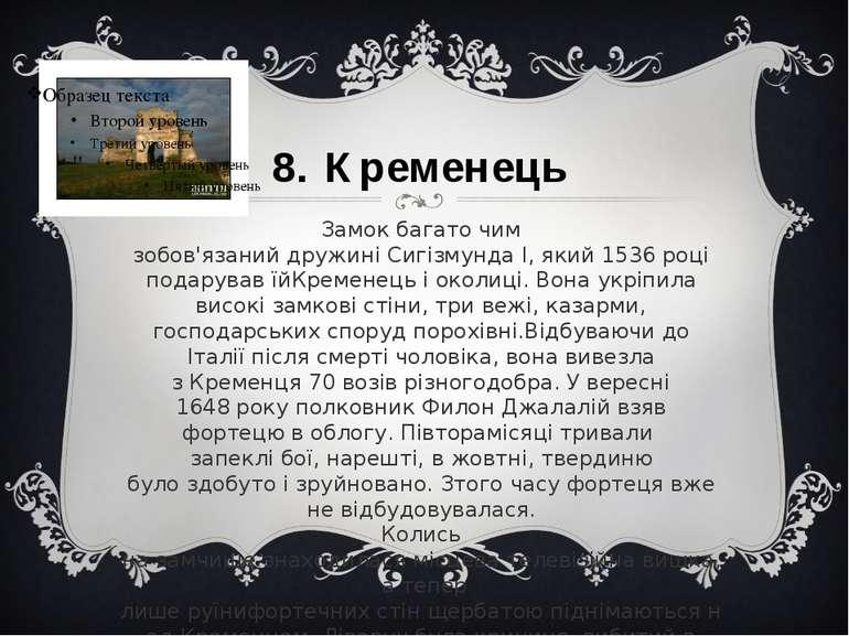 8. Кременець Замокбагато чим зобов'язанийдружиніСигізмундаI,який1536 ро...
