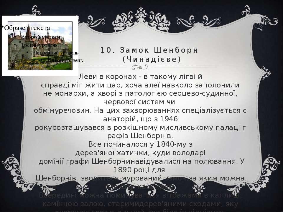 10.ЗамокШенборн (Чинадієве) Левивкоронах- втакомулігвій справдіміг...