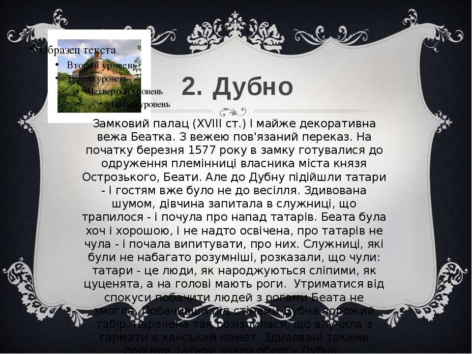 2. Дубно Замковий палац (XVIII ст.) І майже декоративна вежа Беатка. З вежею ...