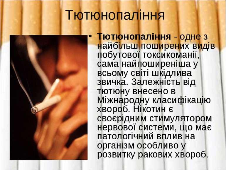 Тютюнопаління Тютюнопаління- одне з найбільш поширених видів побутової токси...