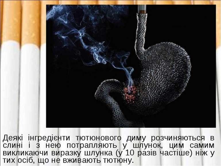 Деякі інгредієнти тютюнового диму розчиняються в слині і з нею потрапляють у ...