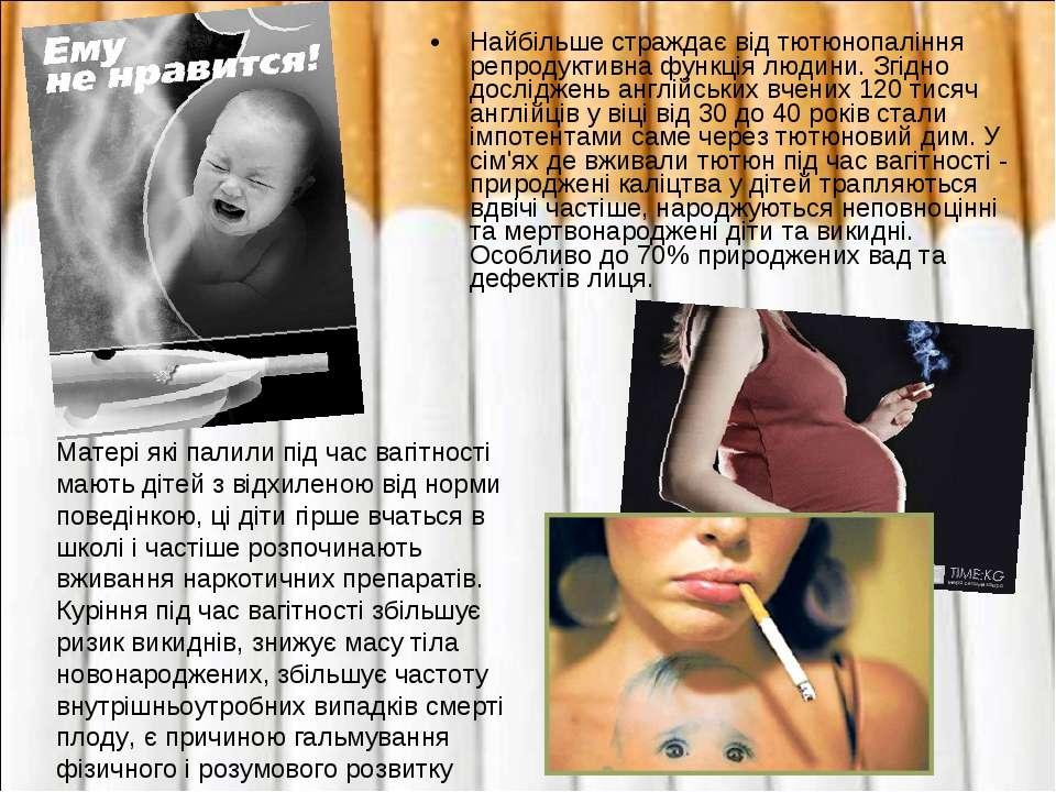 Найбільше страждає від тютюнопаління репродуктивна функція людини. Згідно дос...