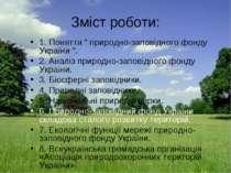 """Зміст роботи: 1. Поняття """" природно-заповідного фонду України """". 2. Аналіз пр..."""